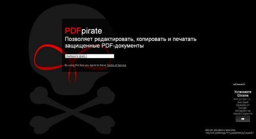 как скачать pdf с защищенного сайта