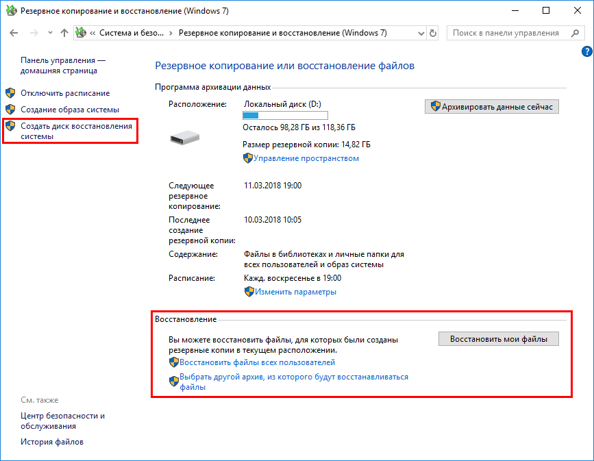 Резервное копирование фалов Windows